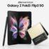 Concurso Samsung: Gana un Galaxy Z Fold3 5G o un Galaxy Z